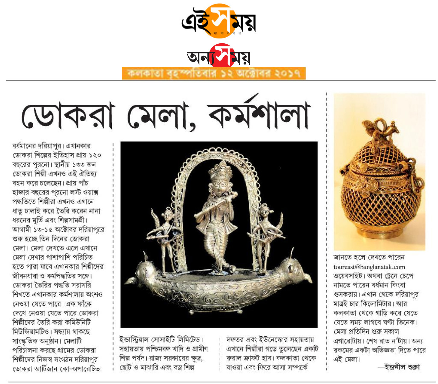 Dariyapur Dokra Mela and Workshop 2017_Ei Samay 12-10-2017