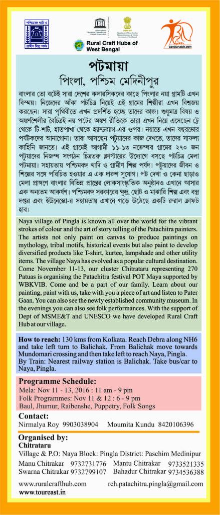patachitra-mela-cards_back