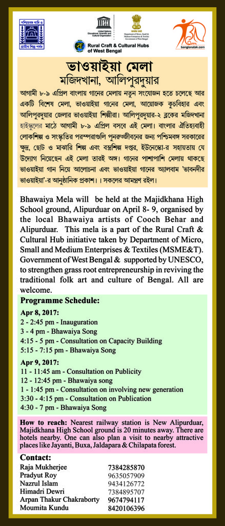 Bhawaiya Card_Back