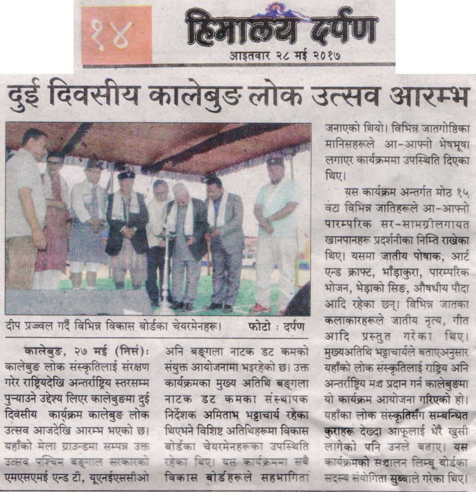 News-clippings-of-Kalimpong-Utsav-May-2017_Himalay-Darpan-28-May-2017